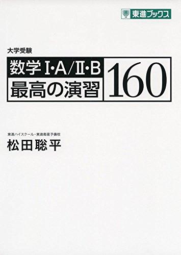 数学I・A/II・B 最高の演習160 (大学受験 東進ブックス)の詳細を見る