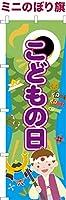 卓上ミニのぼり旗 「こどもの日4」 短納期 既製品 13cm×39cm ミニのぼり