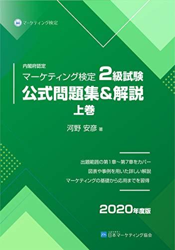内閣府認定 マーケティング検定 2 級試験 公式問題集&解説 上巻 (日本マーケティング協会)