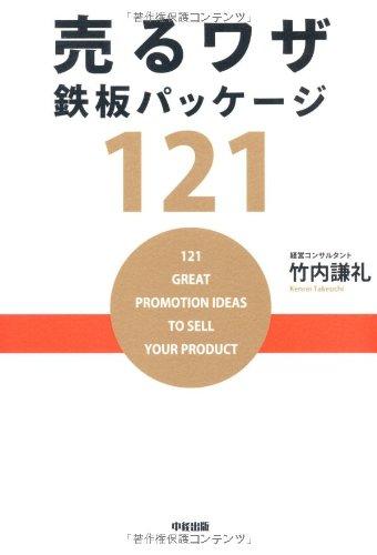 『売るワザ鉄板パッケージ121』のトップ画像