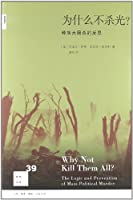 Why do not you kill?(Chinese Edition)