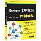 Dreamweaver CC2019 webpage production case tutorial/computer application case tutorial series(Chinese Edition)