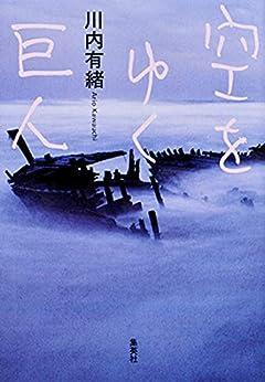 [川内有緒]の空をゆく巨人 (集英社学芸単行本)