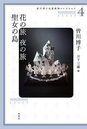 皆川博子長篇推理コレクション4 花の旅 夜の旅 聖女の島 (皆川博子長篇推理コレクション 4)