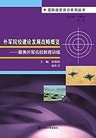 国防语言译介系列丛书/外军国防语言建设规划概览