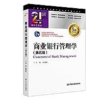 商业银行管理学(第五版)