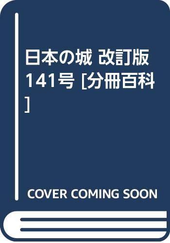 日本の城 改訂版 141号 [分冊百科]