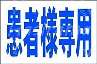 駐車場「患者様専用」 ティンメタルサインクリエイティブ産業クラブレトロヴィンテージ金属壁装飾理髪店コーヒーショップ産業スタイル装飾誕生日ギフト