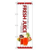 アッパレ のぼり旗 フレッシュジュース のぼり 四方三巻縫製 4色 (赤,レギュラー) F24-0148C-R