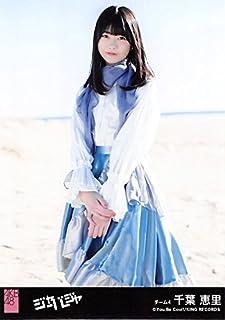 【千葉恵里】 公式生写真 AKB48 ジャーバージャ 劇場盤 Position Ver.