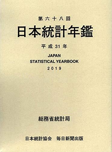 第68回日本統計年鑑 平成31年度版2019の詳細を見る