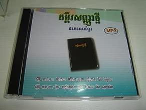 khmer new mp3