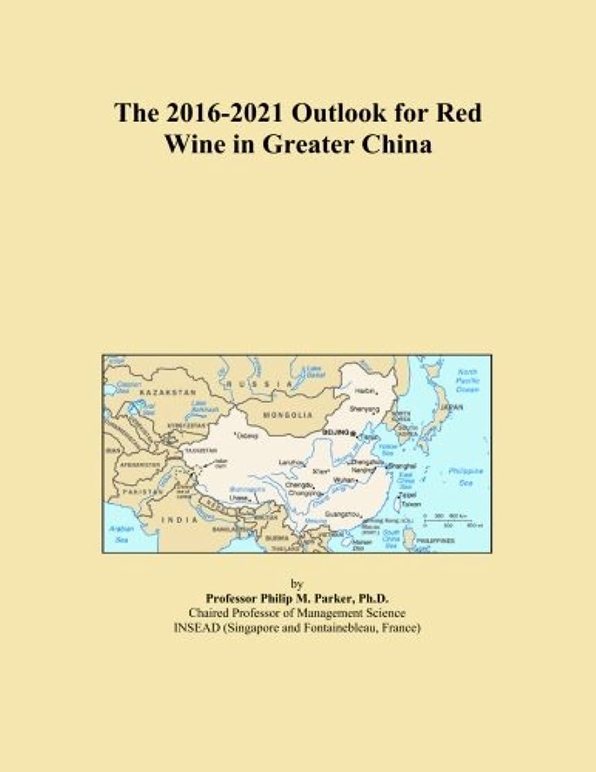 砲兵電気技師敬なThe 2016-2021 Outlook for Red Wine in Greater China