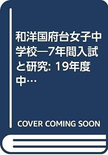 和洋国府台女子中学校―7年間入試と研究: 19年度中学受験用 (353)