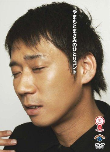 笑魂シリーズ 『やまもとまさみのひとりコント』 [DVD]