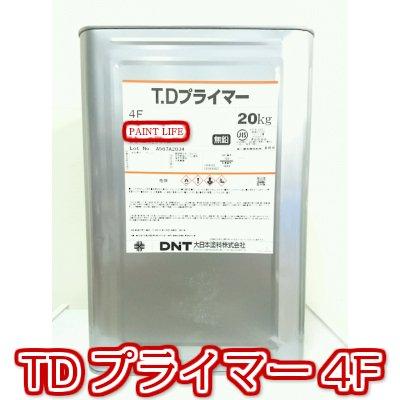 大日本塗料 DNT TDプライマー 4F (標準色) 20kg 業務用 錆止め/さび止め/サビ止め HKグレー