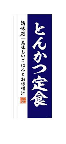 デザインのぼりショップ のぼり旗 1本セット とんかつ定食 専用ポール付 スリムショートサイズ(480×1440) 袋縫い加工 WAS030SSF