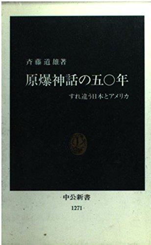 原爆神話の50年―すれ違う日本とアメリカ (中公新書)の詳細を見る