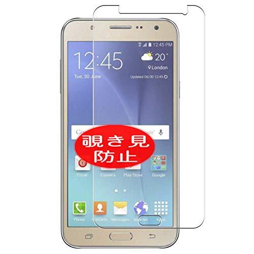 VacFun Anti Espia Protector de Pantalla, compatible con Samsung GALAXY J7 J700F J7008, Screen Protector Filtro de Privacidad Protectora(Not Cristal Templado) NEW Version