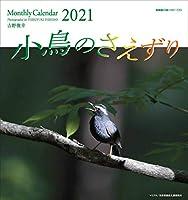 「小鳥のさえずり」吉野俊幸 2021年カレンダー