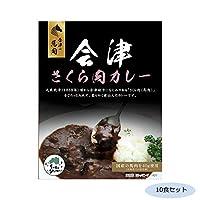 ご当地カレー 福島会津さくら肉(馬肉)カレー 10食セット