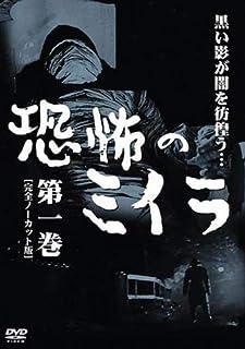 恐怖のミイラ 第一巻 完全ノーカット版(第1話〜第4話) [レンタル落ち]
