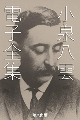 小泉八雲電子全集(全71作品) minakata kumagusu denshi zenshu