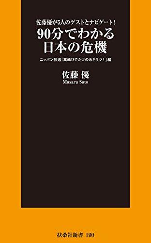 佐藤優が5人のゲストとナビゲート!  90分でわかる 日本の危機 (扶桑社新書)