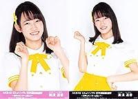 黒須遥香 写真 AKB48 53rdシングル 世界選抜総選挙 ランダム