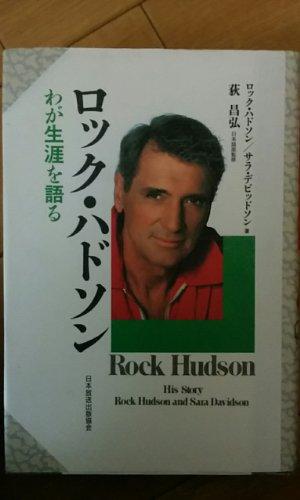ロック・ハドソン―わが生涯を語る