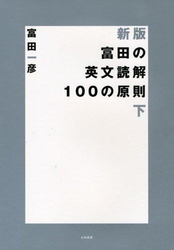 富田の英文読解100の原則 下 (新装版)