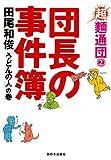 超麺通団2