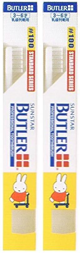 ヒープバンケットピクニックサンスター バトラー コドモ歯ブラシ #100 キャップ付き【2本セット】