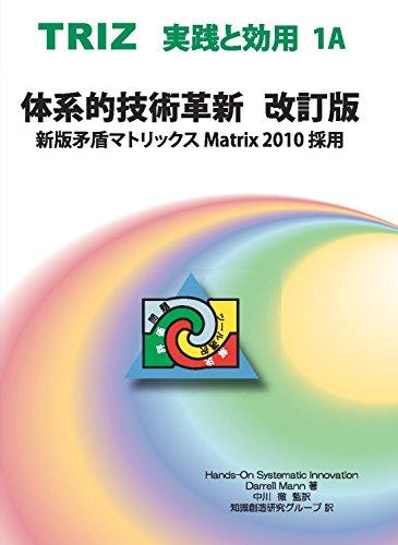 体系的技術革新―新版矛盾マトリックスmatrix 2010採用 (TRIZ実践と効用)
