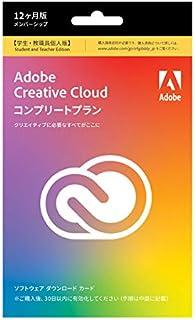 Adobe Creative Cloud コンプリート|12か月版|Windows/Mac対応|学生・教職員個人版|パッケージコード版