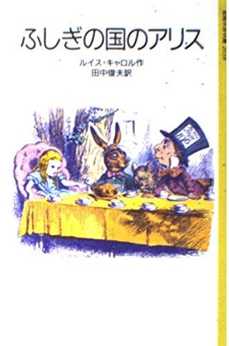 ふしぎの国のアリス (岩波少年文庫 (2038))の詳細を見る