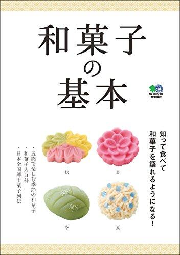 和菓子の基本 エイムック