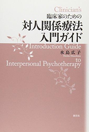 臨床家のための対人関係療法入門ガイド