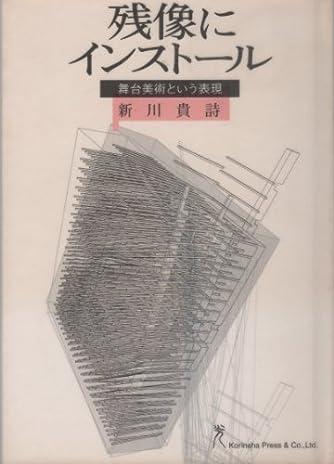 残像にインストール―舞台美術という表現