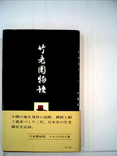 竹老園物語 (1984年)