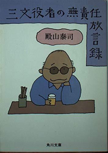 三文役者の無責任放言録 (角川文庫 (5774))