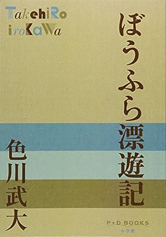 ぼうふら漂遊記 (P+D BOOKS)