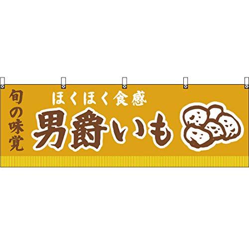 【ポリエステル製】横幕 ほくほく食感 男爵いも(黄) YK-121 [並行輸入品]