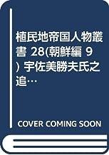 植民地帝国人物叢書 28(朝鮮編 9) 宇佐美勝夫氏之追憶録