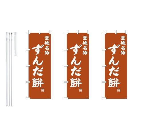 デザインのぼりショップ のぼり旗 3本セット ずんだ餅 専用ポール付 スリムショートサイズ(480×1440) 標準左チチテープ DMG404SS