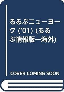 るるぶニューヨーク ('01) (るるぶ情報版―海外)