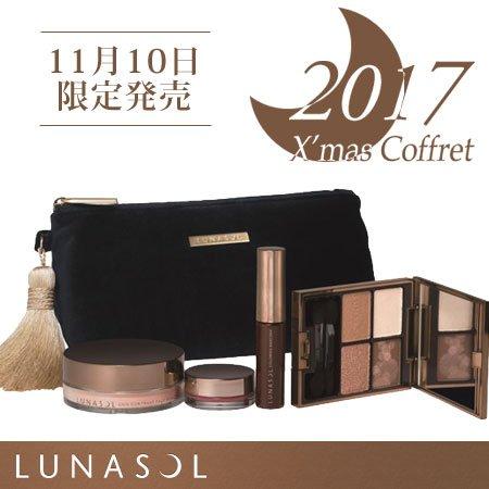 ルナソル パーティコフレ 2017 クリスマス コフレ -LUNASOL-