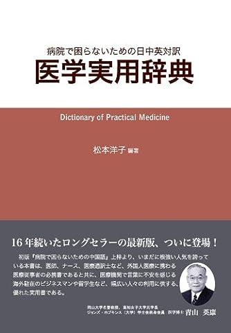 病院で困らないための 日中英対訳 医学実用辞典
