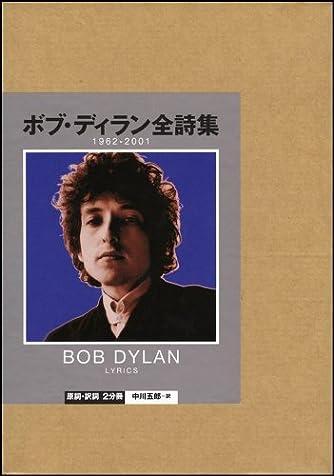 ボブ・ディラン全詩集 1962-2001