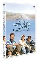 日本テレビ 24HOUR TELEVISION スペシャルドラマ2006 「ユウキ」 [DVD]